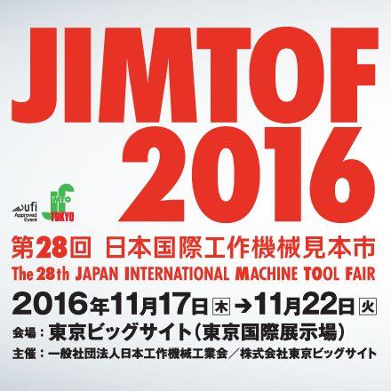 JIMTOF2016に出展します!