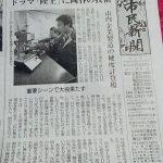 地元の【市民新聞】の1面で紹介されました!「陸王見たよ!新聞みたよ!」ととても多くの方からご連絡を頂いてます。