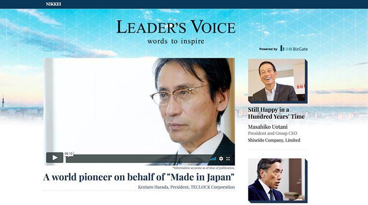 弊社代表、原田が日経の「LEADER'S VOICE」で掲載されました!英語版ですが、ぜひご覧頂けますと幸いです。
