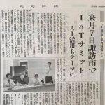 昨日プレス発表させていただきましたSuwaconValleyIoT Summit2018、長野日報さまに記事掲載していただきました。