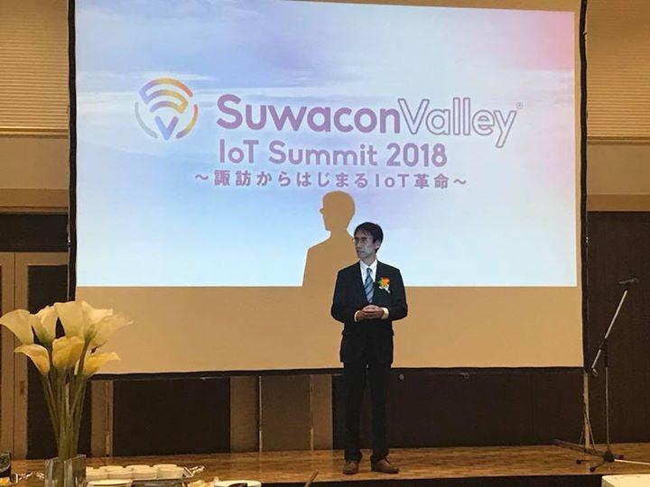 おかげさまでSuwaconValle IoT Summit 2018が大盛況に終わりました。
