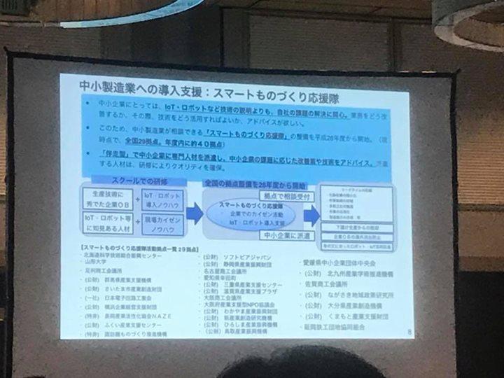 コネクテッドインダストリーズの進展、といテーマで東京から電話で経済産業省の糟谷さんに講演頂きました。