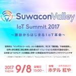【9月8日(金)SuwaconValley IoT Summit2017 開催します!】
