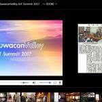 【SuwaconValley IoT Summit 2017 多数のご来場ありがとうございました! ~開催の様子を公開致しました~】