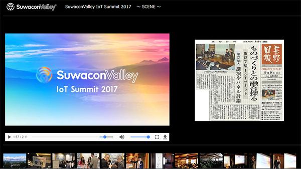 SuwaconValley IoT Summit 2017 開催の様子