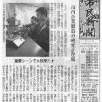 おかげさまで地元市民新聞1面で紹介頂きました!ありがとうございます😊「陸王みたよ!新聞みたよ!」と多くの方からお声がけいただき大変嬉しく思ってます。